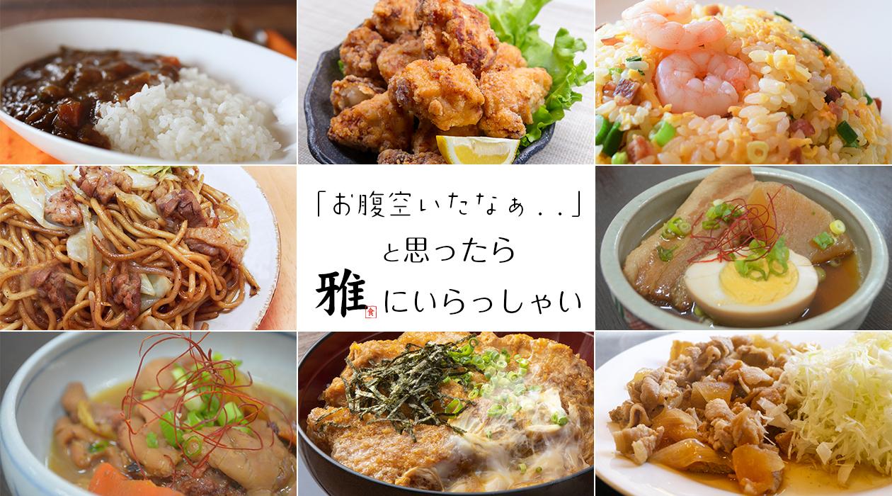 お食事処雅 メインビジュアル画像 画像
